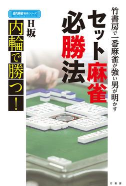 竹書房で一番麻雀が強い男が明かすセット麻雀必勝法-電子書籍