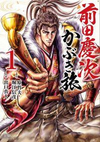 前田慶次 かぶき旅(ゼノンコミックス)