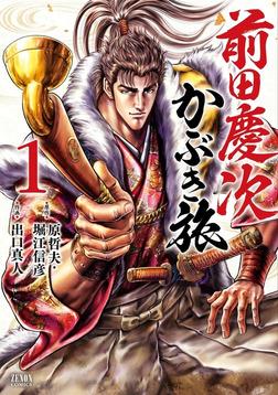 前田慶次 かぶき旅 1巻-電子書籍