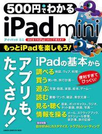 500円でわかる iPad mini