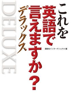 これを英語で言えますか? デラックス-電子書籍