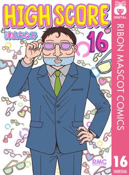HIGH SCORE 16-電子書籍