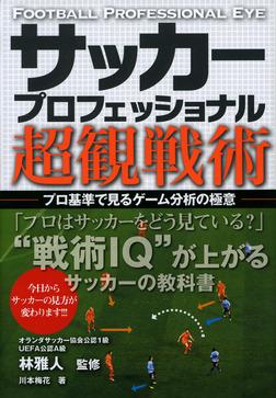 サッカープロフェッショナル超観戦術-電子書籍