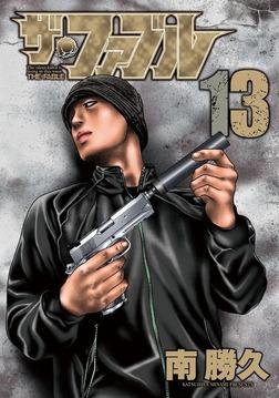 ザ・ファブル(13)-電子書籍