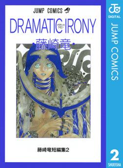 藤崎竜短編集 2 DRAMATIC IRONY ドラマティックアイロニー-電子書籍