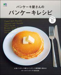 パンケーキ屋さんのパンケーキレシピ
