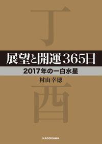 展望と開運365日 【2017年の一白水星】