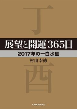 展望と開運365日 【2017年の一白水星】-電子書籍