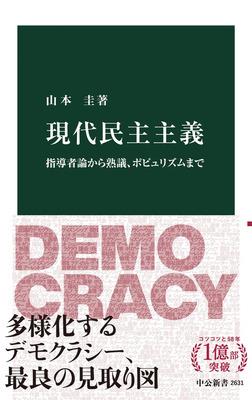 現代民主主義 指導者論から熟議、ポピュリズムまで-電子書籍