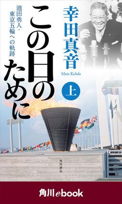 この日のために 上 池田勇人・東京五輪への軌跡 (角川ebook)-電子書籍