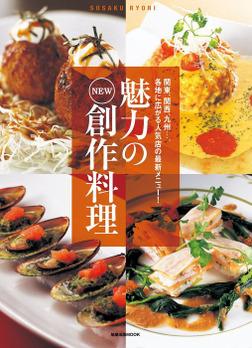 魅力のNEW創作料理  関東、関西、九州…。各地に広がる人気店の最新メニュー!-電子書籍