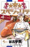 ★★★のスペシャリテ(4)