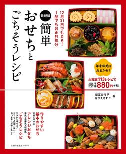 最新版 簡単おせちとごちそうレシピ-電子書籍
