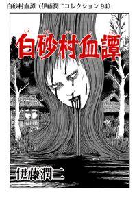 白砂村血譚(伊藤潤二コレクション 94)