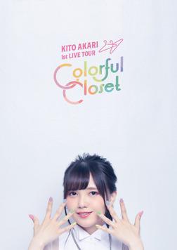 鬼頭明里 1st LIVE TOUR「Colorful Closet」パンフレット-電子書籍