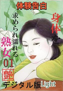 【体験告白】身体を求められ濡れる熟女01『艶』デジタル版Light-電子書籍