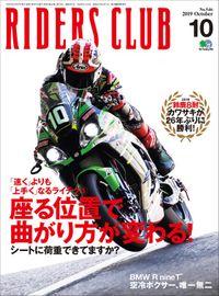 RIDERS CLUB 2019年10月号 No.546