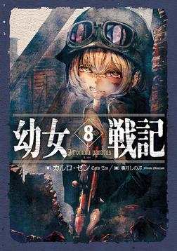 幼女戦記 8 In omnia paratus-電子書籍