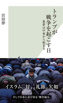 トランプが戦争を起こす日~悪夢は中東から始まる~-電子書籍