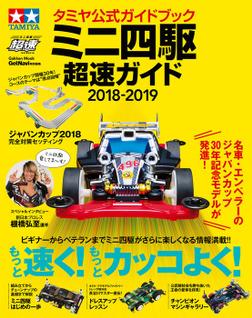 タミヤ公式ガイドブック ミニ四駆 超速ガイド2018-2019-電子書籍