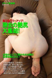 第2弾・熟女の艶尻大集結!