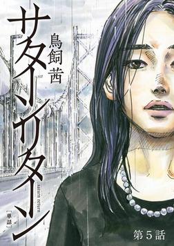 サターンリターン【単話】(5)-電子書籍