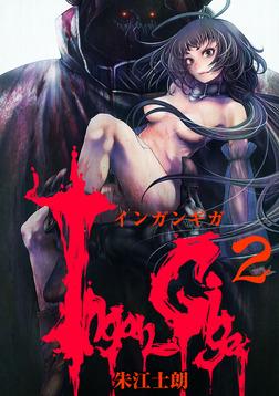 Ingan-Giga 2話-電子書籍
