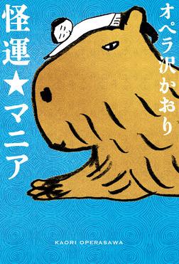 怪運☆マニア-電子書籍