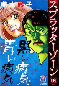 スプラッターゾーン(分冊版) 【第16話】