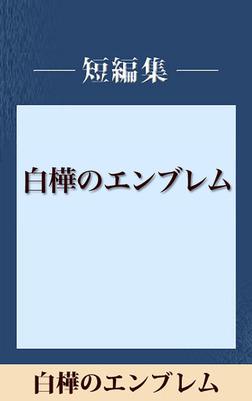 雨の日には車をみがいて 白樺のエンブレム 【五木寛之ノベリスク】-電子書籍