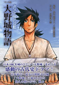 マンガ版 大野城物語 タスケ岩の伝説 -電子書籍