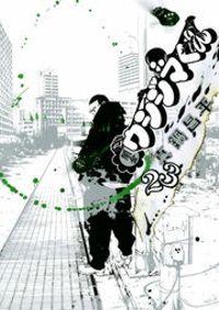 闇金ウシジマくん(23)