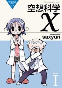【期間限定30%OFF】空想科学X(1)【全5巻セット】