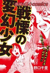 恐怖&怪異comics 戦慄の変幻少女