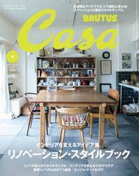 Casa BRUTUS(カーサ ブルータス) 2017年 6月号 [リノベーション・スタイルブック]