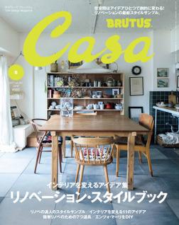 Casa BRUTUS(カーサ ブルータス) 2017年 6月号 [リノベーション・スタイルブック]-電子書籍