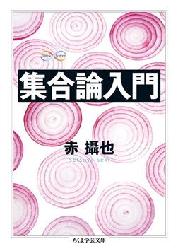 集合論入門-電子書籍