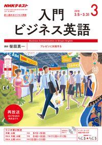 NHKラジオ 入門ビジネス英語 2018年3月号
