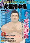 サンデー毎日増刊 (サンデーマイニチゾウカン) NHK G-media 大相撲中継 七月場所号