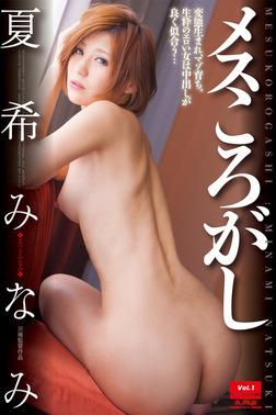 【中出し】メスころがし Vol.1 / 夏希みなみ-電子書籍