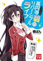 高円寺碧のリバーシブルライフ 4 BOOK☆WALKER限定版