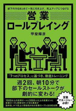 営業ロールプレイング-電子書籍