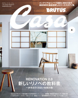 Casa BRUTUS(カーサ ブルータス) 2019年 5月号 [新しいリノベの教科書]-電子書籍