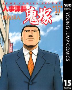 人事課長鬼塚 15-電子書籍