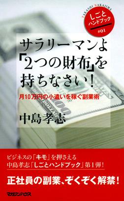 サラリーマンよ「2つの財布」を持ちなさい! 月10万円の小遣いを稼ぐ副業術-電子書籍