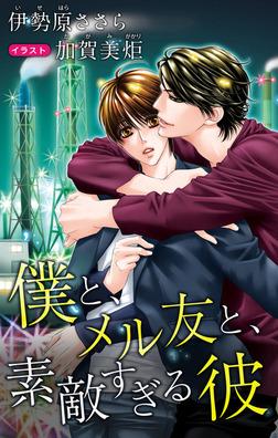 小説花丸 僕と、メル友と、素敵すぎる彼-電子書籍