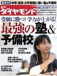 週刊ダイヤモンド 12年2月25日号