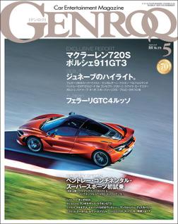 GENROQ 2017年5月号-電子書籍