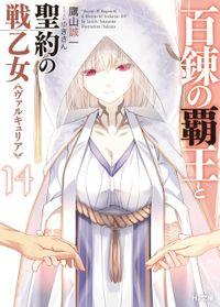 百錬の覇王と聖約の戦乙女14