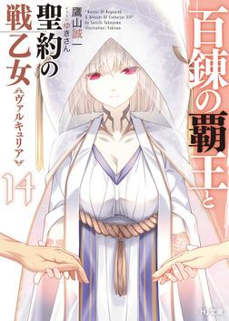 百錬の覇王と聖約の戦乙女14-電子書籍